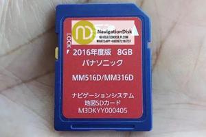 Nissan original navigation MM516D-L / MM516D-W/MM316D -A/MM316D -W/MM316D-WM